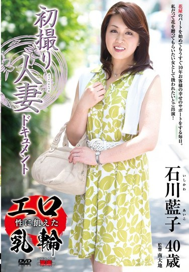 JRZD-497 Documentary – First Time Shots Of A Married Woman Aiko Ishikawa