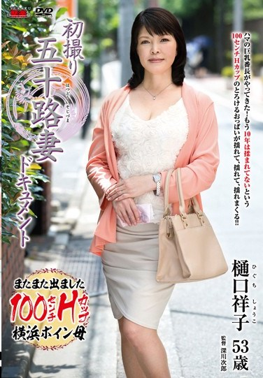 JRZD-588 A Married Woman's First Shoot In Her 50's Shoko Higuchi