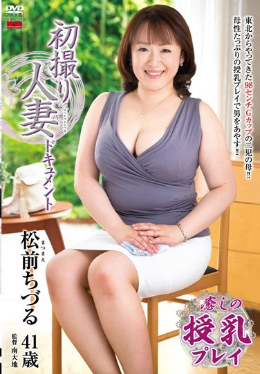 JRZD-589 Documenting A Married Woman's First Shoot Chizuru Matsumae