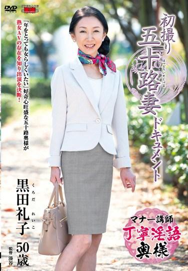 JRZD-602 50 Something Wife's Affair Filmed for the First Time Reiko Kuroda