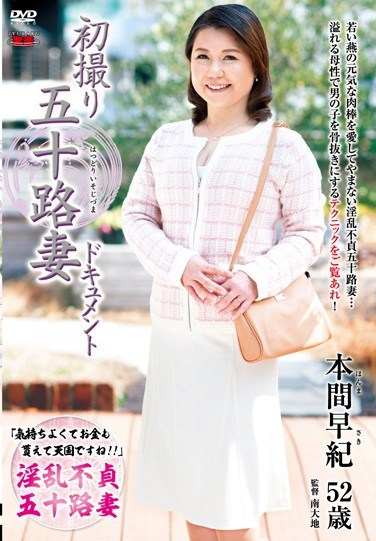 JRZD-643 First Time Shots Documentary Of A Fifty Something Housewife Saki Homma