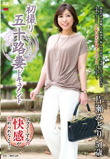 JRZD-682 A Married Woman In Her Fifties Makes Her Porn Debut (Midori Katase)