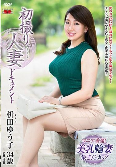 JRZD-758 First Time Filming My Affair Yuko Masuda