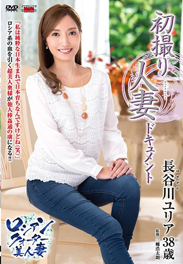 JRZD-763 The Wife's First Time On Film Yuria Hasegawa
