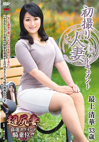 JRZD-775 First Time Filming My Affair – Kiyoka Mogami