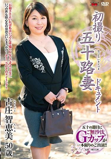 JRZD-793 Entering The Biz At 50! Chiemi Furusho