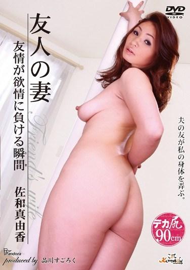 KOP-05 My Friend's Wife The Moment Friendship Gives Way To Lust Mayuka Sawa