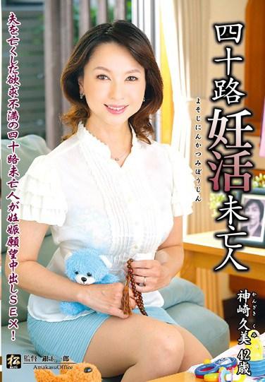 MATU-62 40 Something Widows Wants To Get Pregnant Kumi Kanzaki
