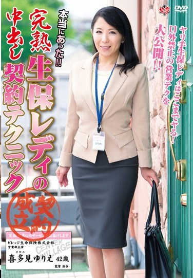 MESU-24 This Actually Happened!! A Mature Life Insurance Agent Uses Creampies To Get Contracts Yurie Kitami
