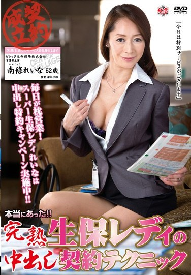 MESU-35 This Actually Happened!! A Ripe And Ready Life Insurance Saleslady's Creampie Sales Technique Reina Nanjo