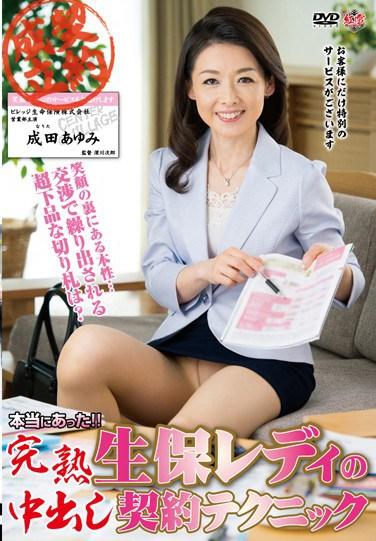 MESU-41 This Actually Happened!! A Ripe And Mature Insurance Saleslady's Creampie Sales Technique Ayumi Narita