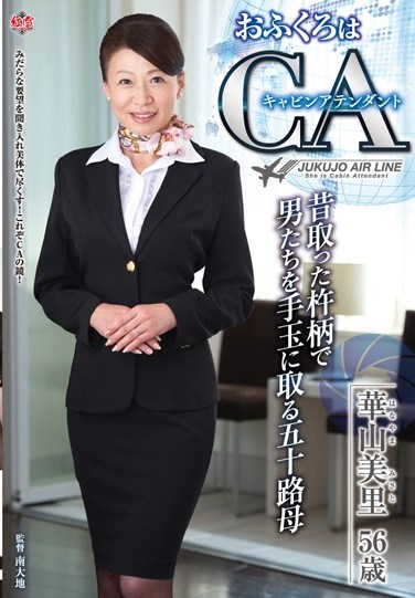 MESU-43 My Mom Is A Stewardess Mother In Her 50's Has Her Way With Men Using The Skills She Learned Back In The Day Misato Hanayama