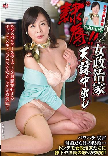 MESU-61 Disgrace! Divine Punishment Comes To A Female Politician In The Form Of A Creampie Reiko Takeuchi