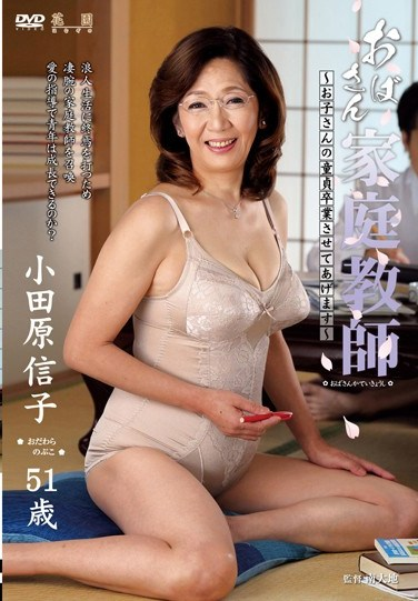 QIZZ-07 Private Tutoring by a Mature Woman – Nobuko Odawara Helps Her Cherry Boy Graduate From His Virginity