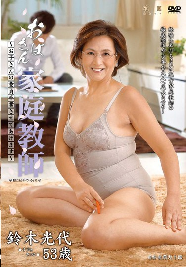 QIZZ-08 Private Tutoring by a Mature Woman – Allow Me To Grant You Your Cherry Boy Graduation – Mitsuyo Suzuki