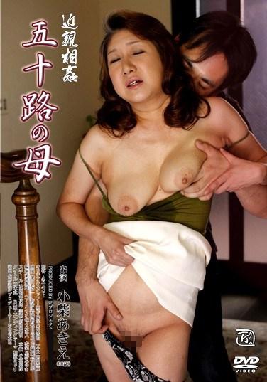 SIKA-20 Incest 50 Year Old Mom Akie Koshiba