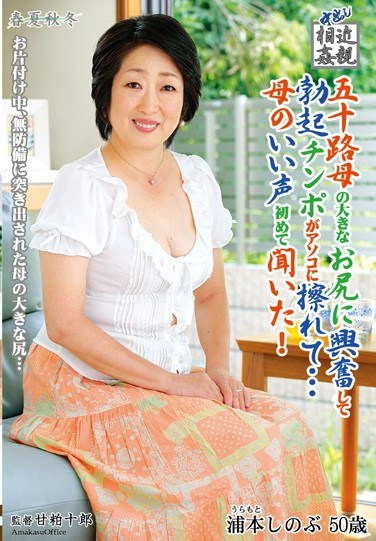 SKKK-10 Creampie Incest – When My Hard Cock Brushed Against My 50-Something Big-Bootied Mama… She Moaned For Me For The First Time! Shinobu Uramoto