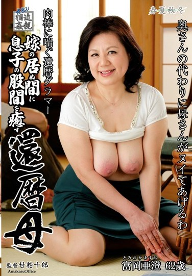 SKKK-14 Creampie Incest – 60 Something MILF Soothes Her Son Between Her Thighs While His Bride's Away Asumi Tomioka
