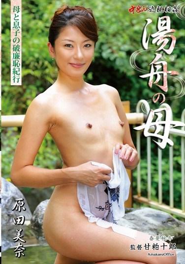 SKSS-74 Creampie Incest: Bathtub Mama Mina Harada