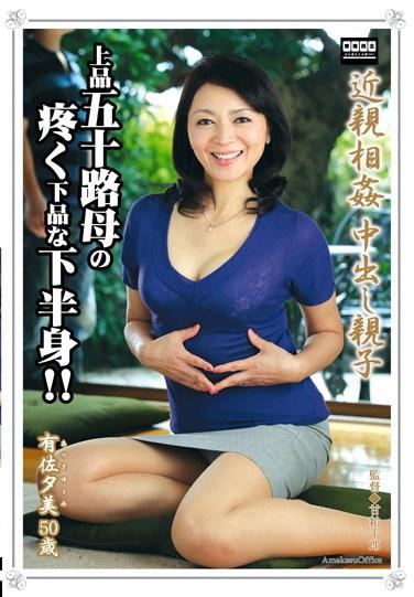 TNSS-92 Parents & Children Incestuous Cream Pie Yumi Arisa
