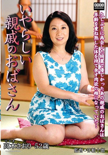 TNTN-12 My Naughty Aunt Saori Takagi