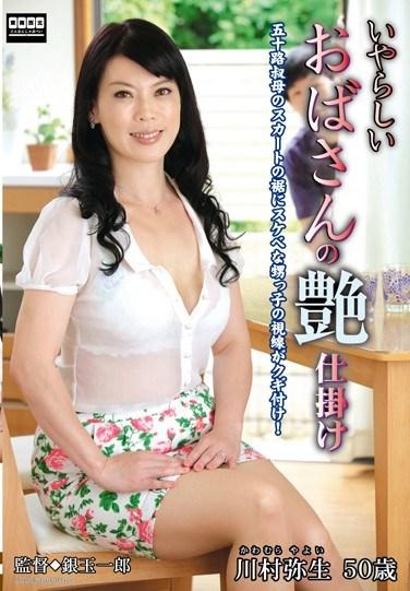 TNTN-24 My Naughty Aunt's Tempting Tricks Yayoi Kawamura