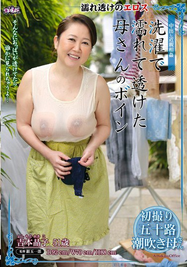 UAAU-07 Creampie Incest – Mom's Wet See-Through Top Shows Her Tits – Akiko Yoshimoto