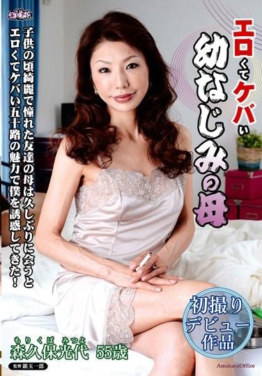 UAAU-21 My Childhood Friend's Sexy, Flashy MILF – Mitsuyo Morikubo