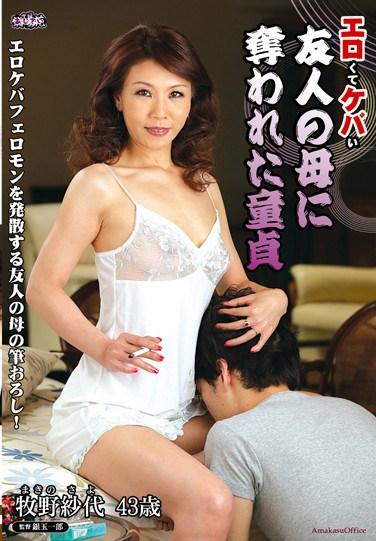 UAAU-23 My Friend's Sexy, Bold Mother Took My Virginity Sayo Makino