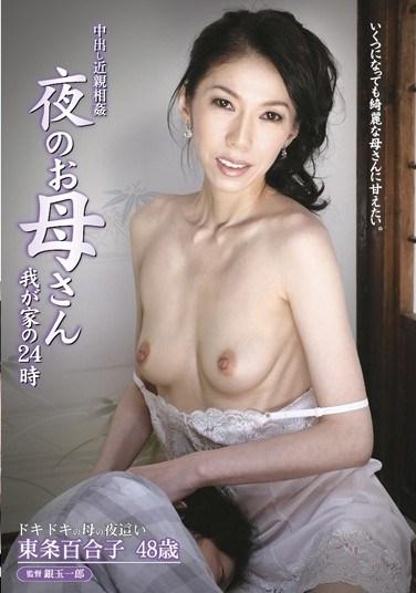 UURU-51 Creampie Incest: Midnight MILF. 24 Hours In Our Home. Yuriko Tojo
