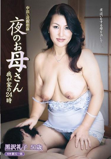 UURU-55 Creampie Incest Night MILF: 24 Hours in My House Reiko Kurosawa