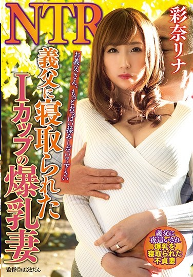 YPAA-12 This I Cup Sized Colossal Tits Wife Got Fucked By Her Father-In-Law Rina Ayana