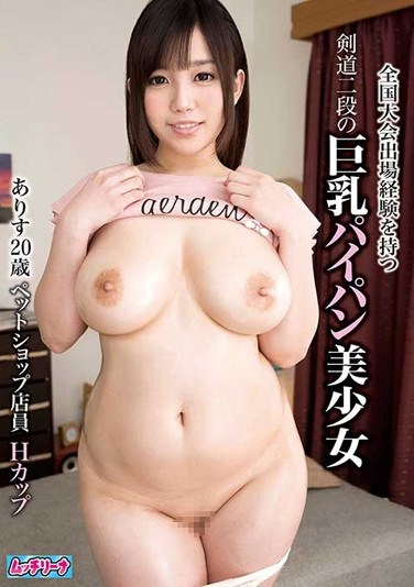 KTDS-867 A 2nd-Rank Kendo Expert Who's Appeared In National Competitions And A Big-Titted, Shaved-Pussy Beauty! Meet Arisu, A 20-Year-Old Pet Shop Clerk And An H-Cup!