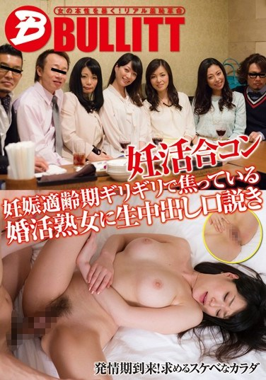EQ-177 Impregnation Party Mature Women Who Are Desperate To Get Married And Have Kids Beg For Raw Creampies