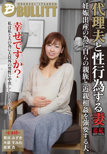 EQ-205 The Wife Who Has Sex With A Surrogate Husband. The Husband Who Demands That His Wife Commit Incest With His Own Relative So That She Can Get Pregnant And Have A Baby