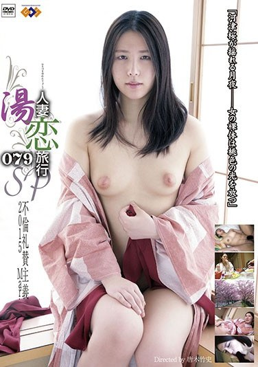 GS-1516 Married Woman's Romantic Hot Spring Trip 079 Special Adulterous. The Principles Of Idolization 2015 Mar.
