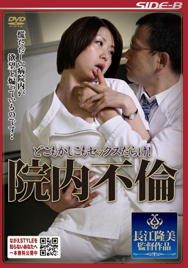 NSPS-135 Adultery at the Hospital: Sex Here Sex There Sex Everywhere!