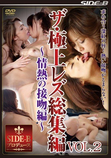 NSPS-173 The Best Lesbian Compilation VOL.2 – Passionate Kisses Compilation –