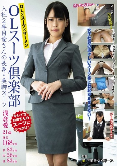 FNK-023 The Office Lady Business Suits Club Ai Is In Her Second Year At The Office And She's A Tall Girl With Beautiful Legs Who Looks Good In Business Suits Ai Asakura