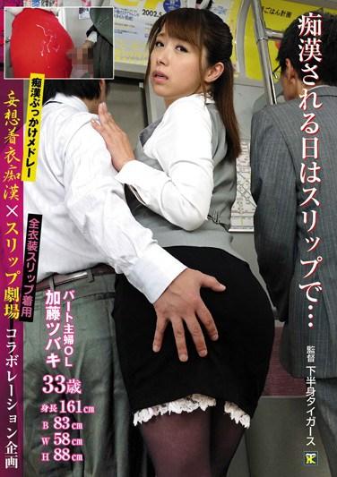 FNK-032 When The Molester Cums, I'll Be In A Slip… Tsubaki Kato