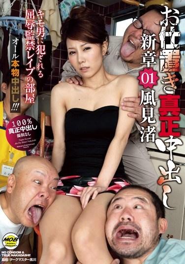 MOBCP-029 Punishment Ejaculation New Chapter 01 Nagisa Kazami