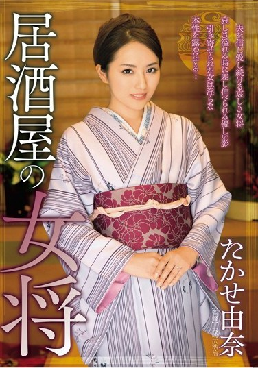 HZGD-015 Mature Bartender Mama Yuna Takase