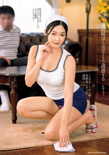 HZGD-024 The Voluptuous Housemaid Is Leading Me To Temptation By Wearing A Tight Miniskirt Ryu Enami