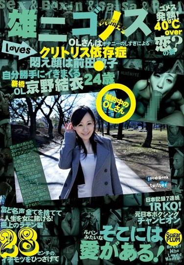 GM-007 Yuji Gomez Loves Tokyo Office Ladies: Yui Kyono , 24 Years Old