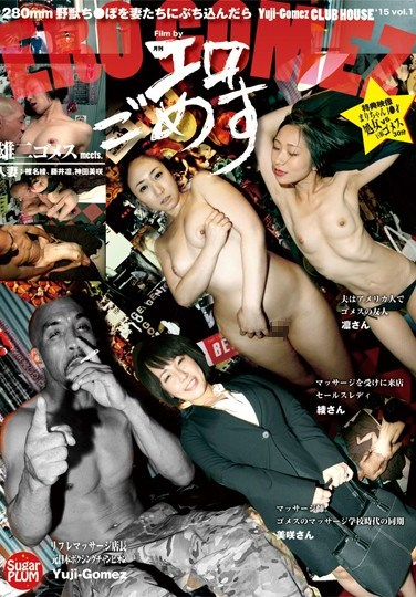 GM-023 Yuji Gomez/Loves 023 Monthly Erotic Gomez vol. 1