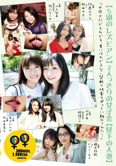LP-002 [5 Pairs Of Lesbian Lovers] A Girls' Night Out With Just The Two Uf Us [A Married Woman In The Afternoon]