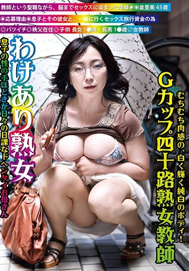 SW-115 A Mature Woman With Some Issues Satomi Yonekura, Age 45 A Voluptuous Flesh Fantasy, Pale White And Beautiful Body! A G Cup Titty Forty-Something Mature Woman Teacher