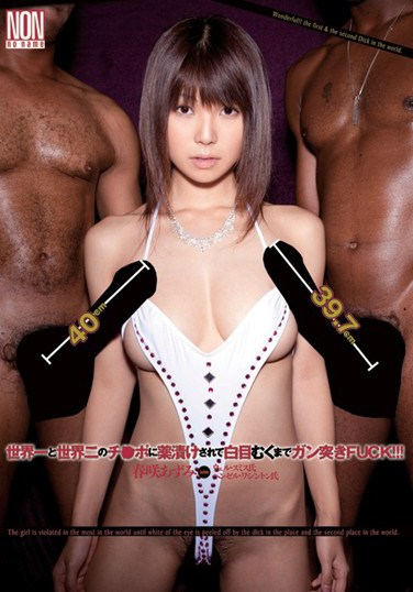 YSN-237 The Longest and Second Longest Dick In The World: Glazed Eyes From Their Gargantuan Cocks! She's High On Cock! Azumi Harusaki