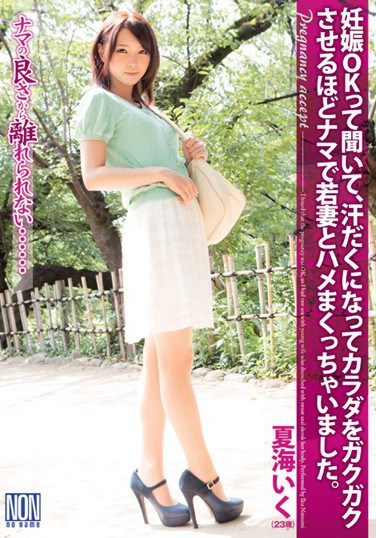 YSN-412 After Hearing That She Was Okay With Getting Pregnant, I Fucked A Young Wife So Hard I Was Covered in Sweat. Iku Nastumi