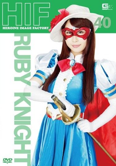 GIMG-40 Heroine Image Factory The Masked Warrior, Ruby Knight Yui Misaki